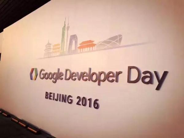 谷歌开发者大会