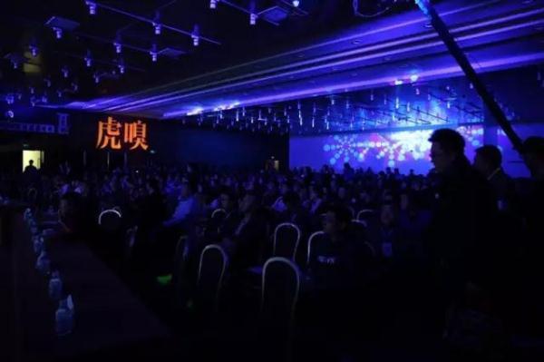 虎嗅创新节峰会