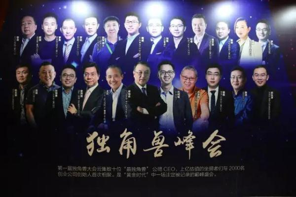 36氪独角兽峰会