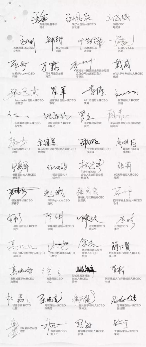 创业领袖签名